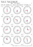 1年生 時計の読み方(なんじなんじはん) | 小学生無料算数学習 ...